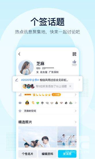QQ2020安卓版下载