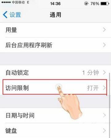 iPhone怎么限制访问应用