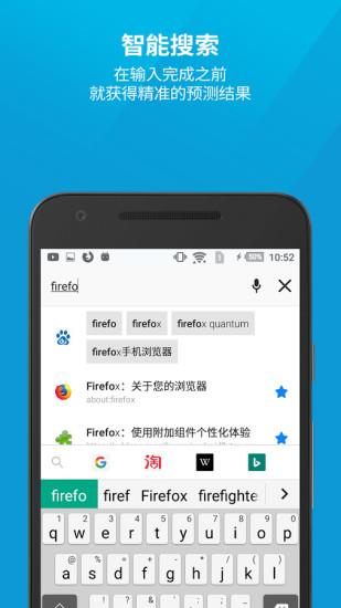 火狐浏览器安卓版下载
