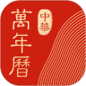 中华万年历手机版下载 v7.8.1 最新版