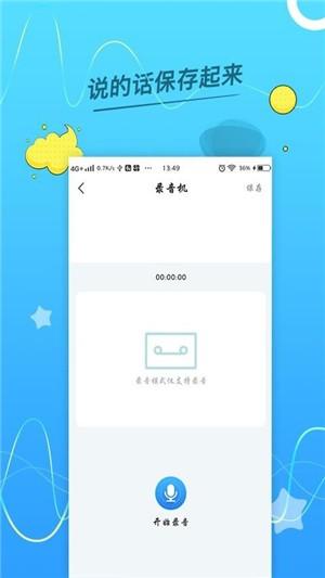 语音转换文字助手app下载