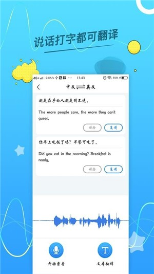 语音转换文字助手安卓版下载
