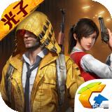 和平精英手机版下载 v1.5.8 最新版