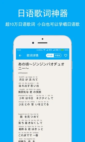 日语学习2020安卓最新版下载