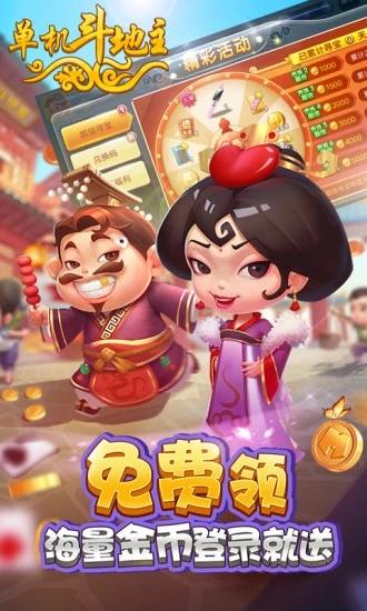 单机斗地主开心版app下载