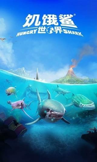饥饿鲨世界安卓版下载