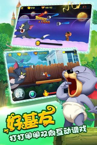 猫和老鼠游戏下载