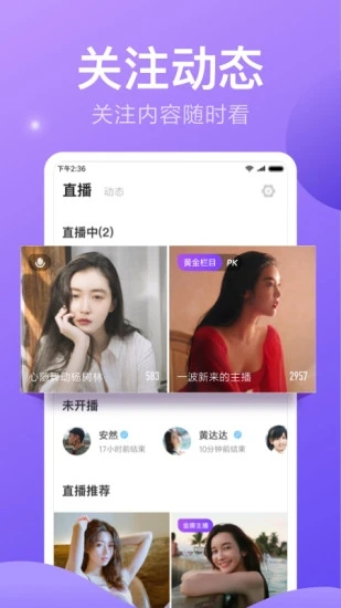 小米直播app下载