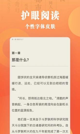 宜搜小说快读版下载