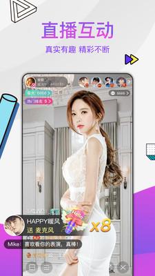 星光直播app下载