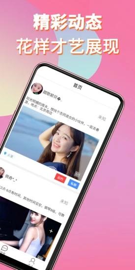 樱桃秀聊天交友约会app下载