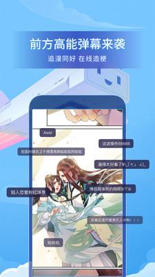 哔哩哔哩漫画官网下载