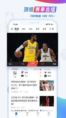 腾讯体育app下载安装