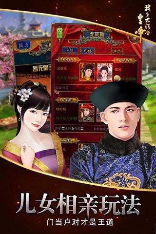 我在大清当皇帝游戏下载