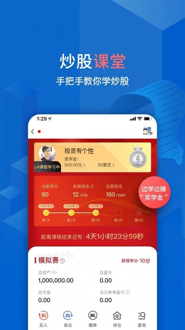 大智慧365股票软件下载手机版