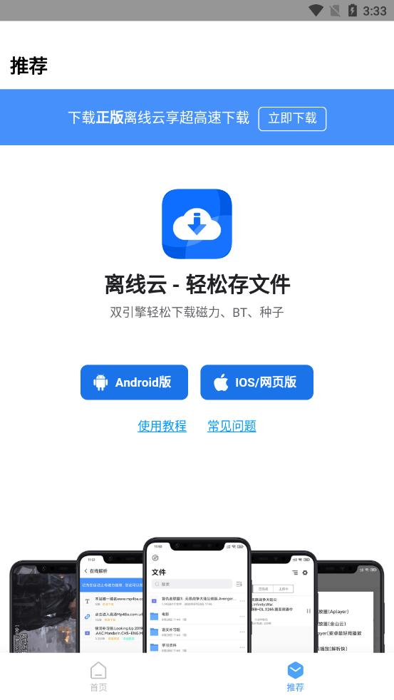 应用搜app下载