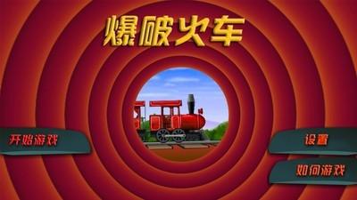 爆破火车游戏下载