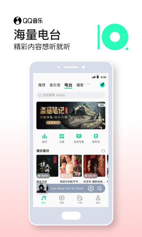 QQ音乐2021手机版下载