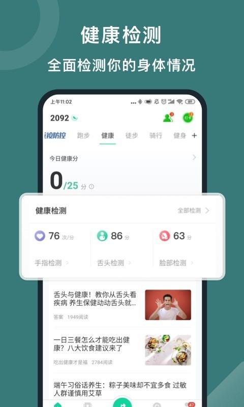 悦动圈app下载