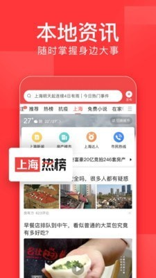 今日头条app官方版下载安装