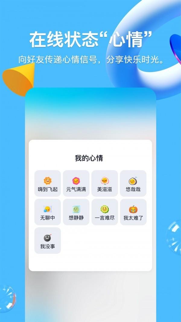 手机qq2021最新版官方下载