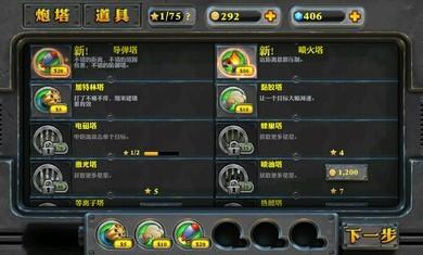 炮塔防御2手机汉化中文版下载