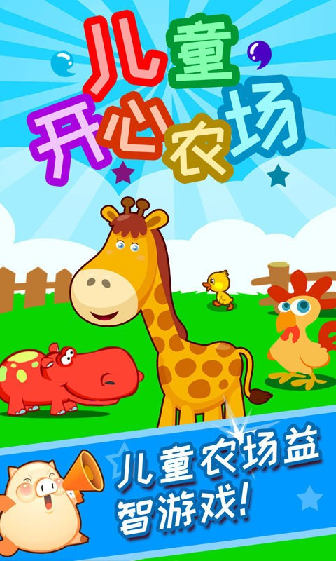 儿童开心农场游戏下载